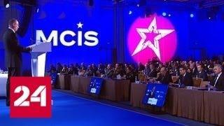 В Москве начала работу седьмая конференция по безопасности - Россия 24