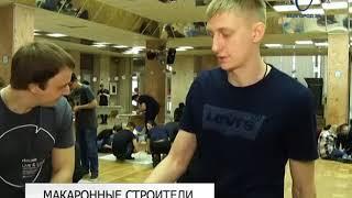 Конкурс «Макаронный строитель» провели в Белгороде в третий раз