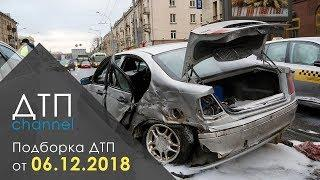 Подборка ДТП за 06.12.2018 год