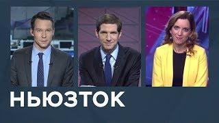 Споры о новом главе Интерпола, налоги для тунеядцев и борьба с алкоголизмом / Ньюзток RTVI
