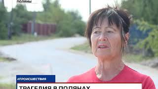 О трагическом ДТП у Полян рассказали очевидцы - сводка происшествий