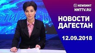 Новости Дагестан за 12.09.2018 год
