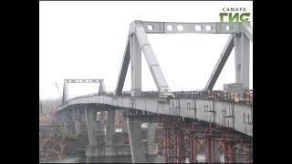 В Самаре завершилась надвижка Фрунзенского моста