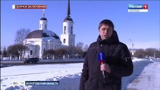 Вести - Вологодская область ЭФИР 27.02.2018 11:40