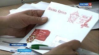 Новосибирским ветеранам ко Дню Победы начали доставлять поздравления от Президента
