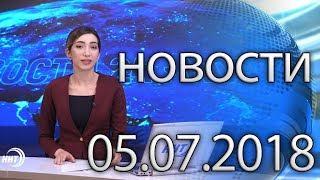 Новости Дагестан за 05.07.2018 год