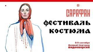 "Третий фестиваль костюма ""Сарафан"" в Великом Новгороде"