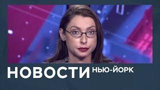 Новости от 25.09.18 с Лизой Каймин