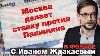 В фокусе: Москва делает ставку против Пашиняна. Эрдоган предупреждает власти Армении