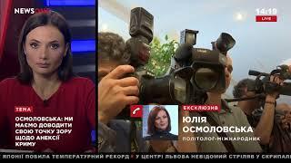 Осмоловская: отношение к Украине может поменяться из-за отсутствия прогресса в конфликте с РФ 23.07