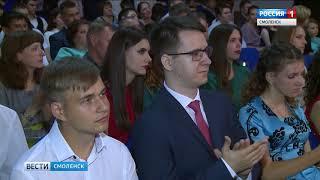 В Смоленске чествовали выпускников ссузов