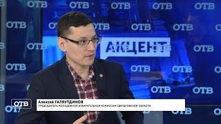 """""""Акцент с Евгением Ениным"""": Алексей Галяутдинов"""