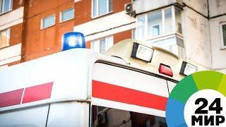 ДТП в Подмосковье: пострадавшим оказывают помощь в больнице Можайска - МИР 24