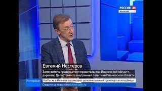 РОССИЯ 24 ИВАНОВО ВЕСТИ ИНТЕРВЬЮ НЕСТЕРОВ Е Л
