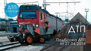 Подборка ДТП за 27.04.2018 год