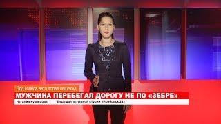 Ноябрьск. Происшествия от 29.10.2018 с Наталией Кузнецовой