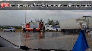 ДТП на трассе «Симферополь — Феодосия». На выезде из Старого Крыма столкнулись фура и автобус
