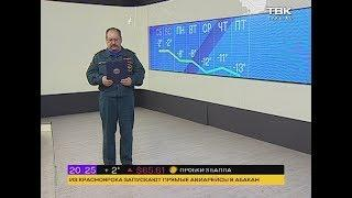 Прогнозы МЧС (23 ноября 2018)