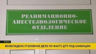 ДТП в Каменецком районе: врачи рассказали о состоянии пострадавших украинских детей