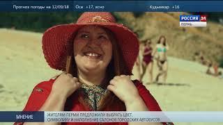 Пермь. Новости культуры 11.09.2018