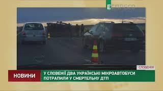 У Словенії два українські мікроавтобуси потрапили у смертельну ДТП