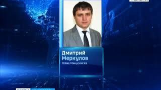 В Минусинске официально вступил в должность новый мэр