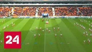 В Екатеринбурге открыли реконструированный к ЧМ-2018 стадион - Россия 24
