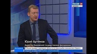 РОССИЯ 24 ИВАНОВО ВЕСТИ ИНТЕРВЬЮ АРТЁМОВ Ю В