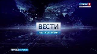 """""""Вести-Карелия"""". 30.05.2018"""