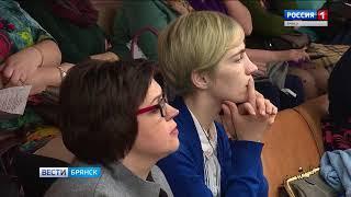 """""""Вести. Брянск"""" (эфир 17.04.2018 в 20:45)"""