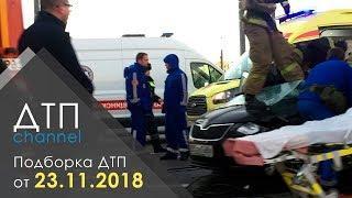 Подборка ДТП за 23.11.2018 год