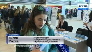 60 будущих врачей и учителей нашли работу на Дне карьеры в Приморье