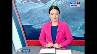 Вести Адыгея - 31.07.2018