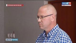 """В Перми судят бывшего топ-менеджера """"Экопромбанка"""""""
