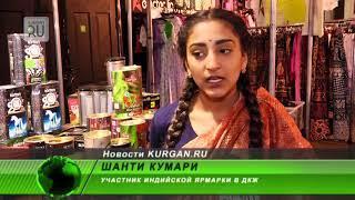 В Кургане открылась Индийская ярмарка. Есть все, кроме слонов