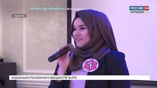 В Саранске состоялся первый отборочный тур на конкурс «Татар Кызы   Мордовия»