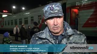 Отряд новосибирской полиции вернулся с Северного Кавказа