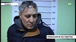 Полицейские Казани задержали подозреваемого в краже из церквей - ТНВ