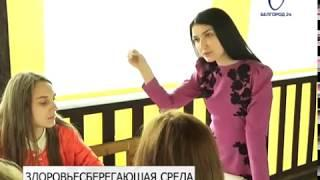 Здоровье белгородских школьников поддерживают сенсорные комнаты, уроки на свежем воздухе и прогулки