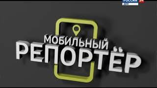 """Мобильный репортер"" 04.09.18"