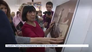 В Уфе открылась «трогательная выставка»