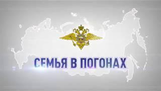 В МВД России дан старт видеопроекту «Семья в погонах». Полицейская династия Казбековых.