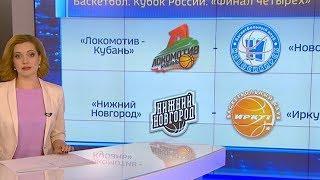 «Финал четырех» Кубка России стартует сегодня в Краснодаре