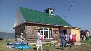 В Башкирии жители села построили новую мечеть