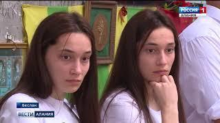 ВЕСТИ-АЛАНИЯ // 3.09.2018