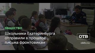 Школьники Екатеринбурга отправили в прошлое письма фронтовикам