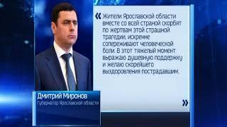 Дмитрий Миронов выразил соболезнования родным и близким погибших во время пожара в Кемерове