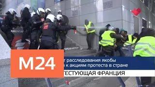 """""""Москва и мир"""": новый плацкарт и протестующая Франция - Москва 24"""