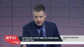 Инфошум. В России хотят ввести лицензии на квесты