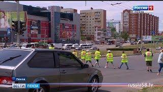 В Пензе дети цепочкой перешли через дорогу, чтобы привлечь внимание